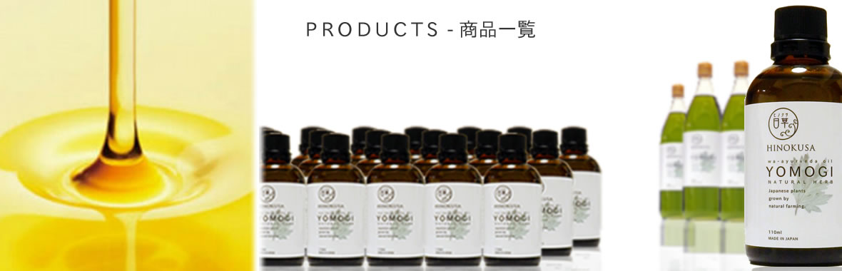 products - よもぎオイル110ml,900ml